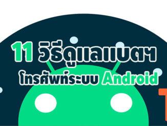 11 วิธีดูเเลเเบตฯโทรศัพท์ระบบ Android