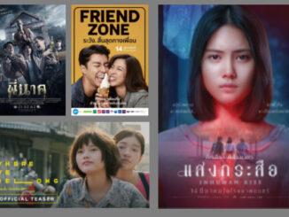 ภาพยนต์ไทยทำรายได้สูงสุด