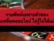 รวมศัพท์เฉพาะตัวของเกมสล็อตออนไลน์ ไม่รู้ไม่ได้แล้ว