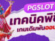 PGSLOT เทคนิคพิชิตเกม เดิมพันออนไลน์