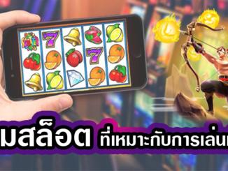 เกมสล็อตออนไลน์ ที่เหมาะกับการเล่นทำเงิน